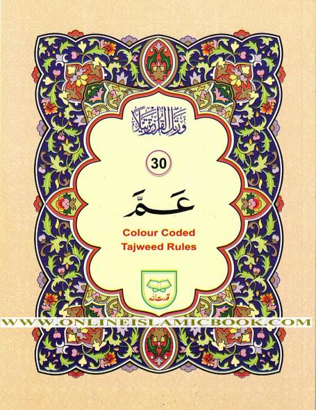 Juzz Amma with  Colour Coded Tajweed Rules :  Persian ,Pakistani ,Indian Script,Ref 430,9789696720218,