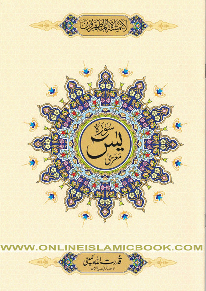 Sura Yaseen Medium Size (large Words )Persian ,Pakistani ,Indian Script,Ref 77A