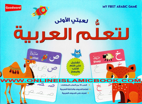 My First Arabic Game