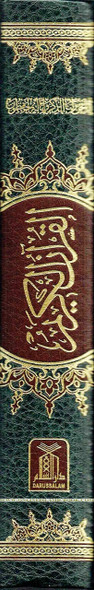 The Quran Arabic Only ,16 Lines Pakistani / Indian/ Persian Script  (Size 7.9 x 5.6 Inch) (Ref 7A Black and White)
