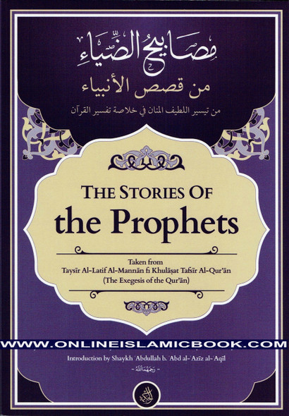 The Stories of the Prophets, hikmah publications,