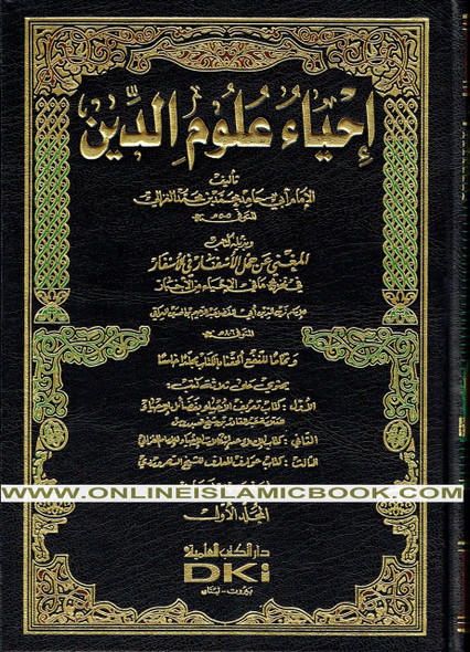 Arabic : Ihya Ulum Ad-din ( 5 Volume set)