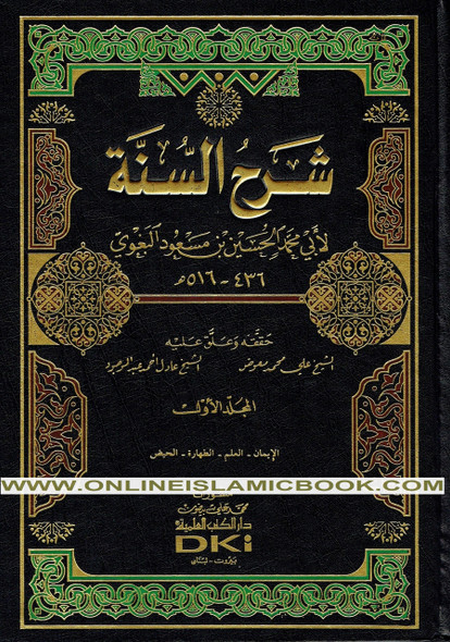 Arabic : Sharah As Sunnah ( 8 Volume set)
