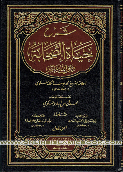 Arabic : Shrah Hayat-Us-Sahaba 4 volumes set(Lives of The Sahaba)