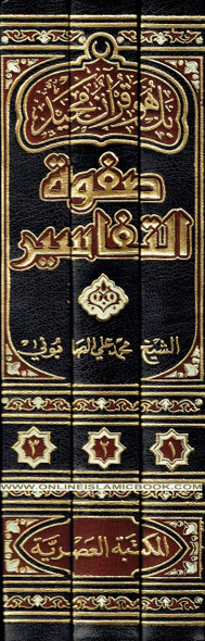 Arabic :Safwat Al-Tafasir by Muhammad Ali Sabuni (3 volume set)