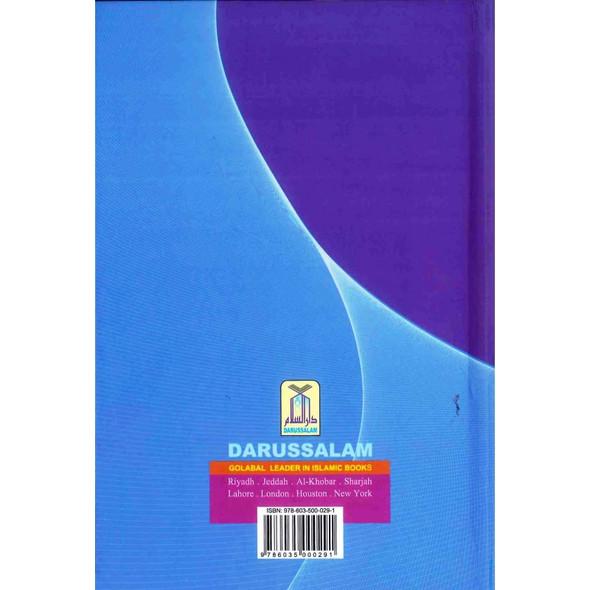 Dictionary of Islamic Names By Prof. Hafiz Shaukat Ali Hareeri ( Islamic Names )