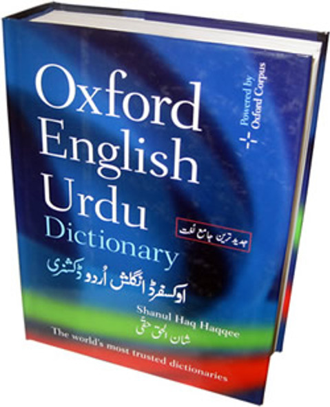 Oxford English Urdu Dictionary By Shanul Haq Haqqee