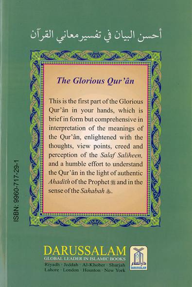 Best Explanation of The Glorious Quran (Part 1) By Hafiz Salahuddin Yusuf