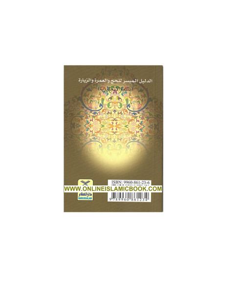 An Easy Guide to Hajj Umrah and Ziyaarah