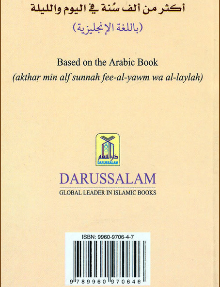 More than 1000 Sunan for Every Day & Night (Pocketsize)