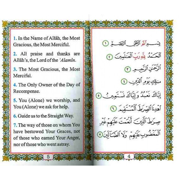Some Selected Supplications from The Quran ( Pocket Size )