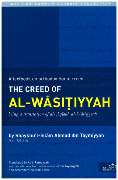 The Creed of Al-Wasitiyyah - A Textbook on Orthodox Sunni Creed