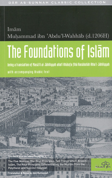 The Foundation Of Islam