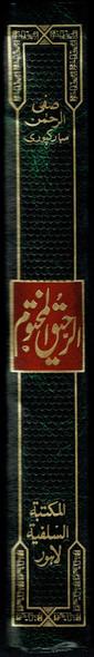 Ar Raheeq Al Makhtum : The Sealed Nectar : Urdu / Deluxe