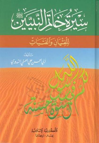 Sirat Khatim an Nabiyin (Arabic original of Muhammad the Last Prophet),