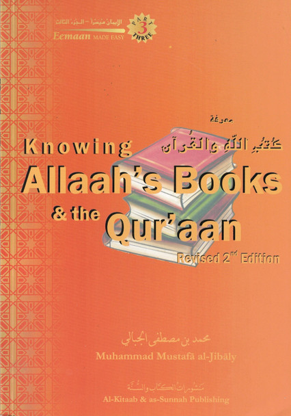 Knowing Allah's Books & the Qur'an (Eemaan Made Easy Series) Part 3 By Muhammad al-Jibaly,9781891229848,