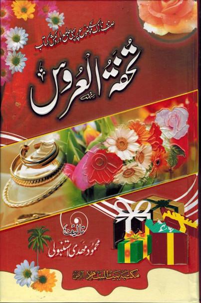 Tuhfat Ul Uroos (Urdu Language)