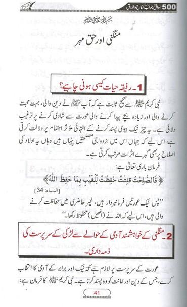 500 Sawal Wa Jawab Baray Nikah Wa Talaq (Urdu)