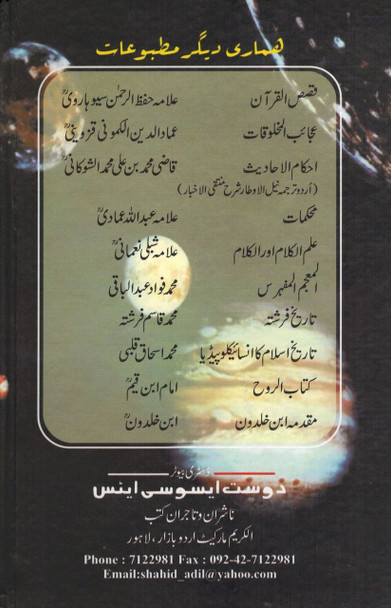 Bible Quran Aur Science (Urdu)