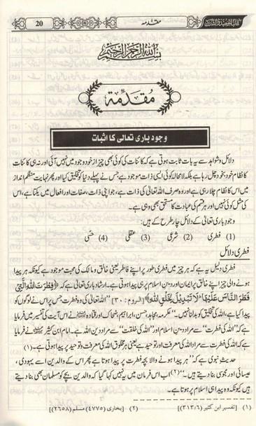 Tawhid ki kitab (Urdu)