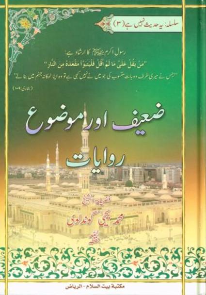 Zaeef Aur Mozoo Riwayat (Urdu Language)