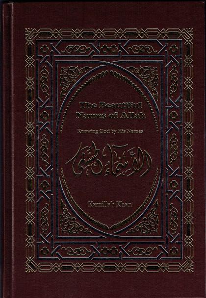 The Beautiful Names of Allah  Knowing God by His Names (Kamillah Khan)