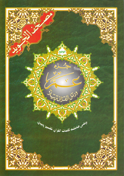 Juz Amma Tajweed Quran Arabic Edition Part 30 Only