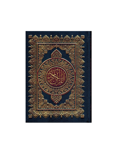 Al Quran Al Kareem,Holy Quran, Mushaf Uthmani,Small Size (6.8 x 4.8 x 1.0 inch inch)