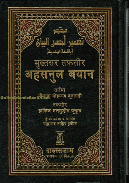 Quran In Hindi Language (Arabic To Hindi Translation with Tafseer)