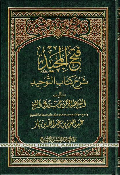 Fathul Majeed, Arabic language (Sharh Kitab At-tawheed) Medium Size Darussalam Publications