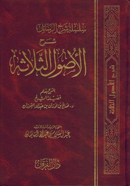 Sharah Usool As Salasaa ( Arabic Only )
