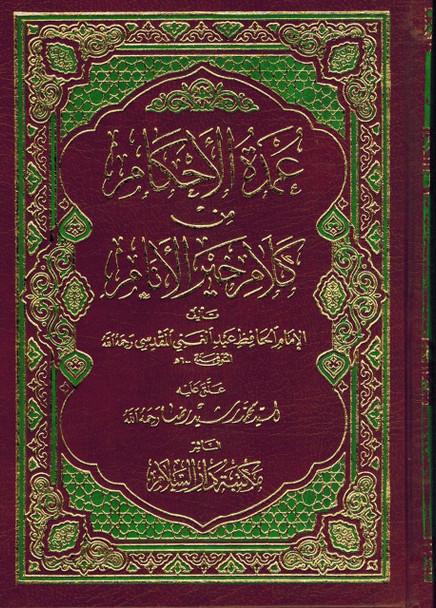 Umda Tul Ahqaam (Arabic Only) Small Booklet