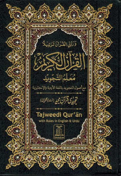 Tajweed Quran persian, Urdu & Southafrican Script with 15 Lines