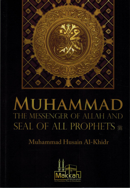 Muhammad the Messenger of Allah and Seal of All Prophets