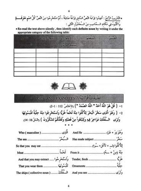 IQRA' Arabic Reader 4 Workbook