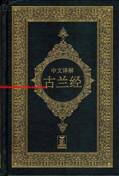 Noble Quran Chineese (Arabic to Chinese Langugage Translation)