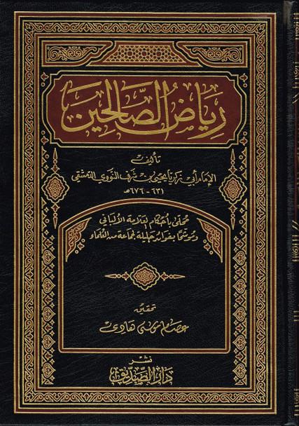 Riyad Us Saliheen (Arabic Only)