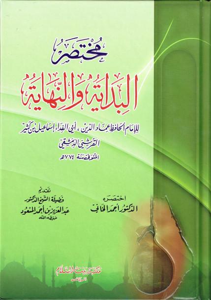 Mukhtasir Al Bidayah Wan Nihaya (Arabic Only)