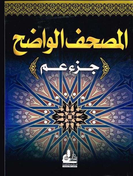 Juz Amma Easy to Read Arabic Only