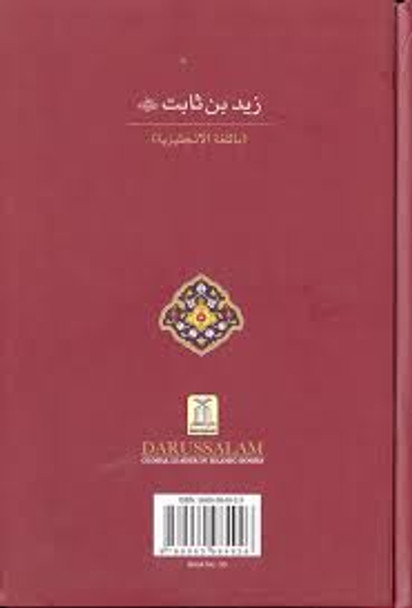 Biography Of Imam Zaid ibn Thaabit (