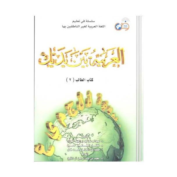 Arabic Between Your Hands - Elementary Level  2  Al-Arabiyyah Bayna Yadayk (NO CD) العربية بين يديك