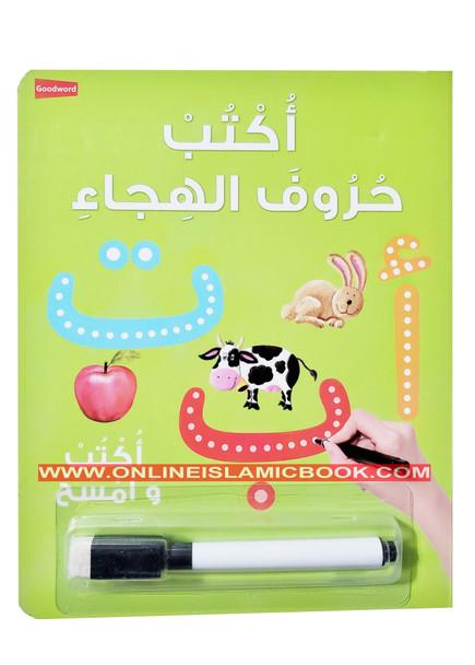 Arabic Writing Board Book - Wipe Clean