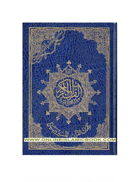 Tajweed Quran Arabic Only Medium Size