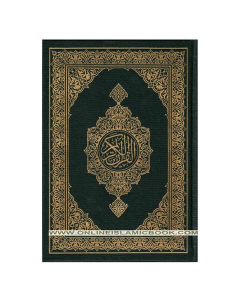 Mushaf Madinah , Al Quran Al-Kareem(Cream Paper- Medium size)Uthmani Script