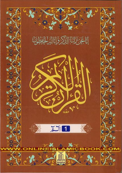 Al Quran Al Kareem,30 Separate Parts,13 Line Siparah Set (Urdu/Persian/South African) Script (Ref 109/13),9789695743294,16 satri paraset.