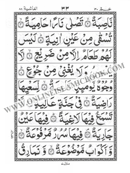 Juzz Amma (Black large words) Persian ,Pakistani ,Indian Script