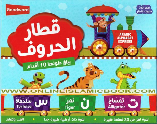 10 Feet Long Floor Puzzle Kids Islam Muslim Game Arabic Alphabet Express