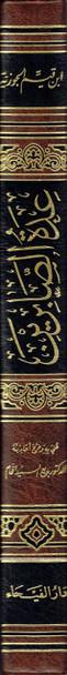 Iddat usabreen wa Zakhera Tushakireen , Arabic Language,Large Size,Dar al Fayha Publication