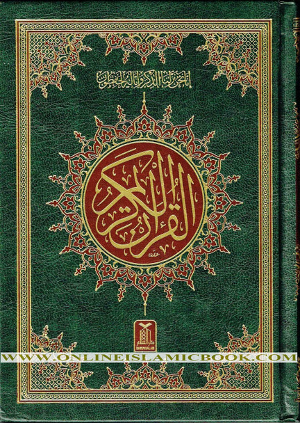 The Quran Arabic Only , 16 Lines Pakistani / Indian/ Persian Script For Huffaz (Size 7.9 x 5.6 Inch) (Ref 6)