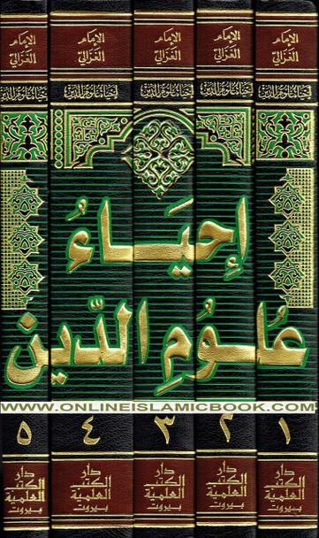 Arabic : Ihya Ulum Ad-din ( 5 Volume set)